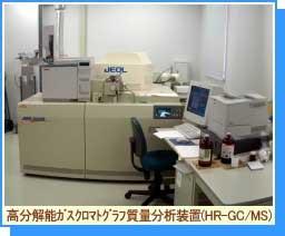 高分解能ガスクロマトグラフ質量分析装置(HR-GC/MS)