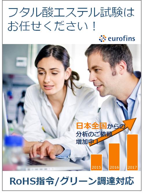 eurofins RoHS指令/グリーン調達対応のためのフタル酸エステル試験は、世界的分析機関であるユーロフィンにお任せ下さい