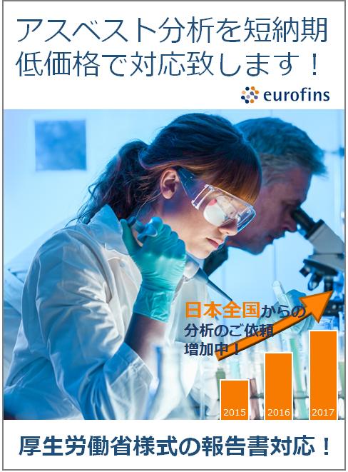 eurofins アスベスト分析は、世界中で圧倒的シェアを誇るユーロフィンにお任せ下さい