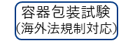 容器包装試験(海外法規制対応)