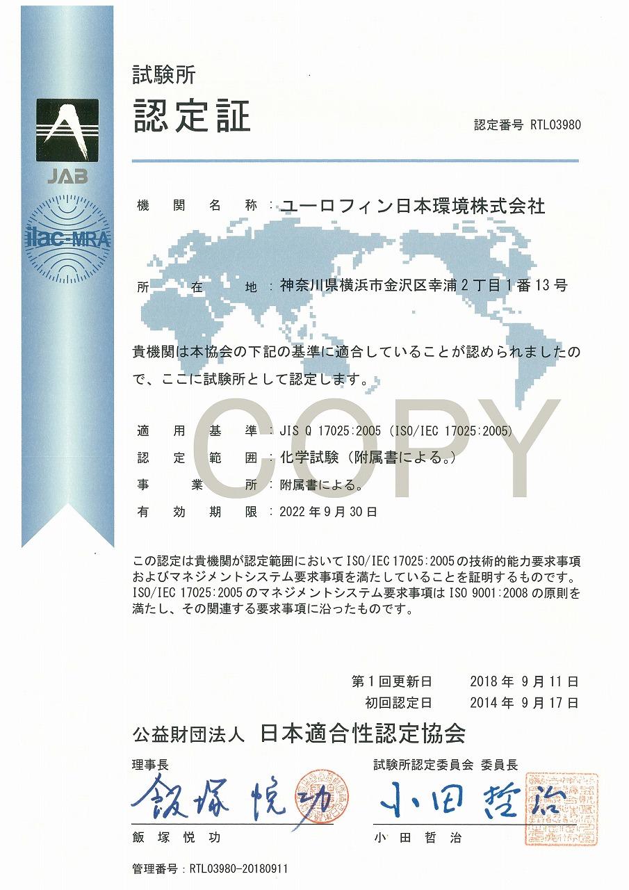 ISO/IEC 17025認定証 01