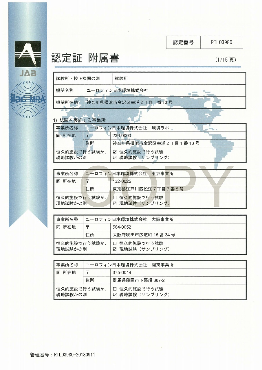 ISO/IEC 17025認定証 02