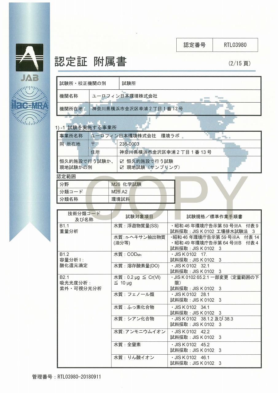 ISO/IEC 17025認定証 03