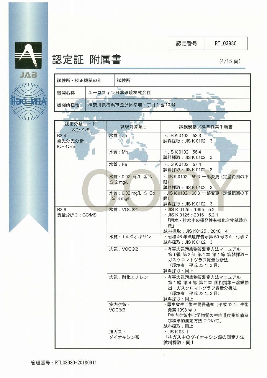 ISO/IEC 17025認定証 05