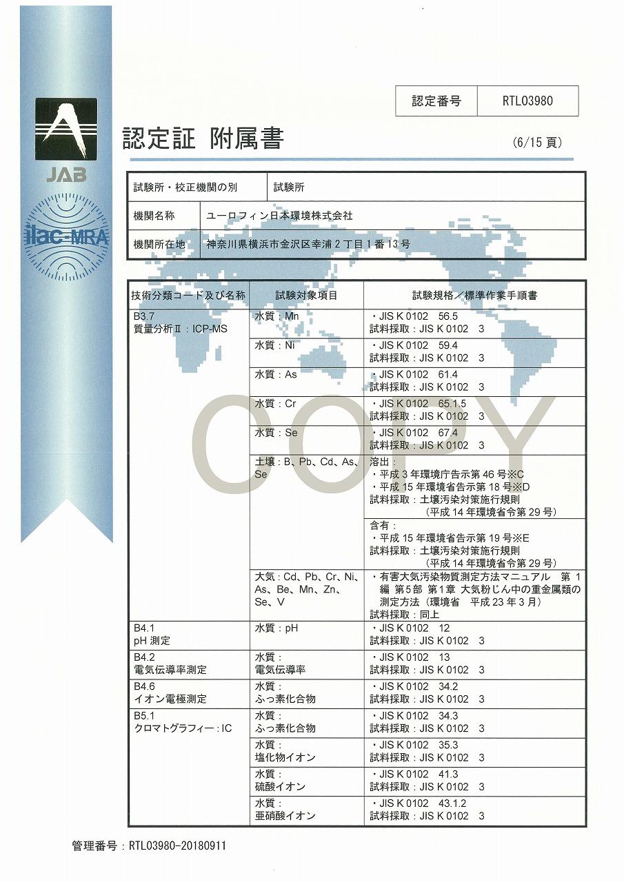 ISO/IEC 17025認定証 07