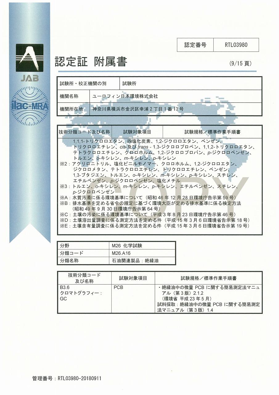 ISO/IEC 17025認定証 10