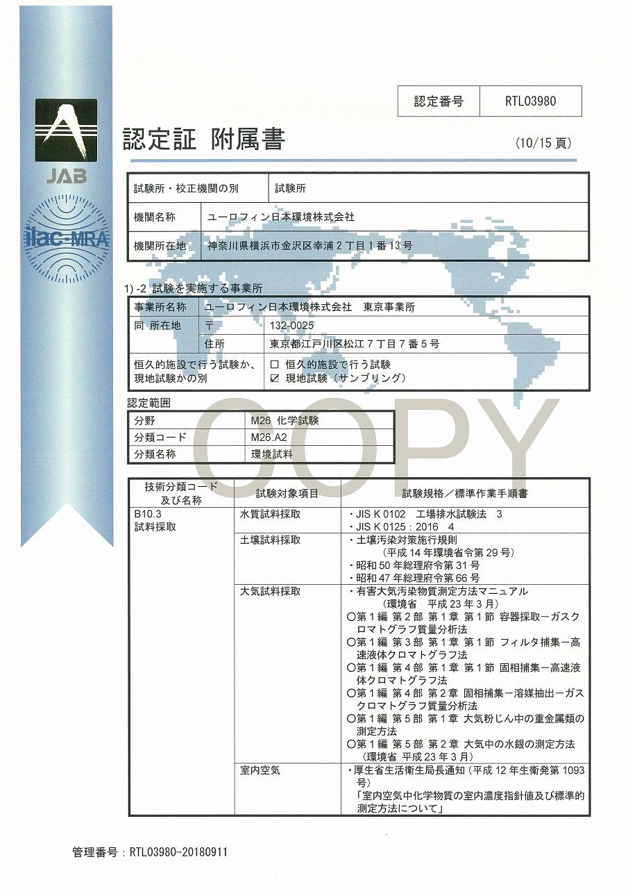 ISO/IEC 17025認定証 11