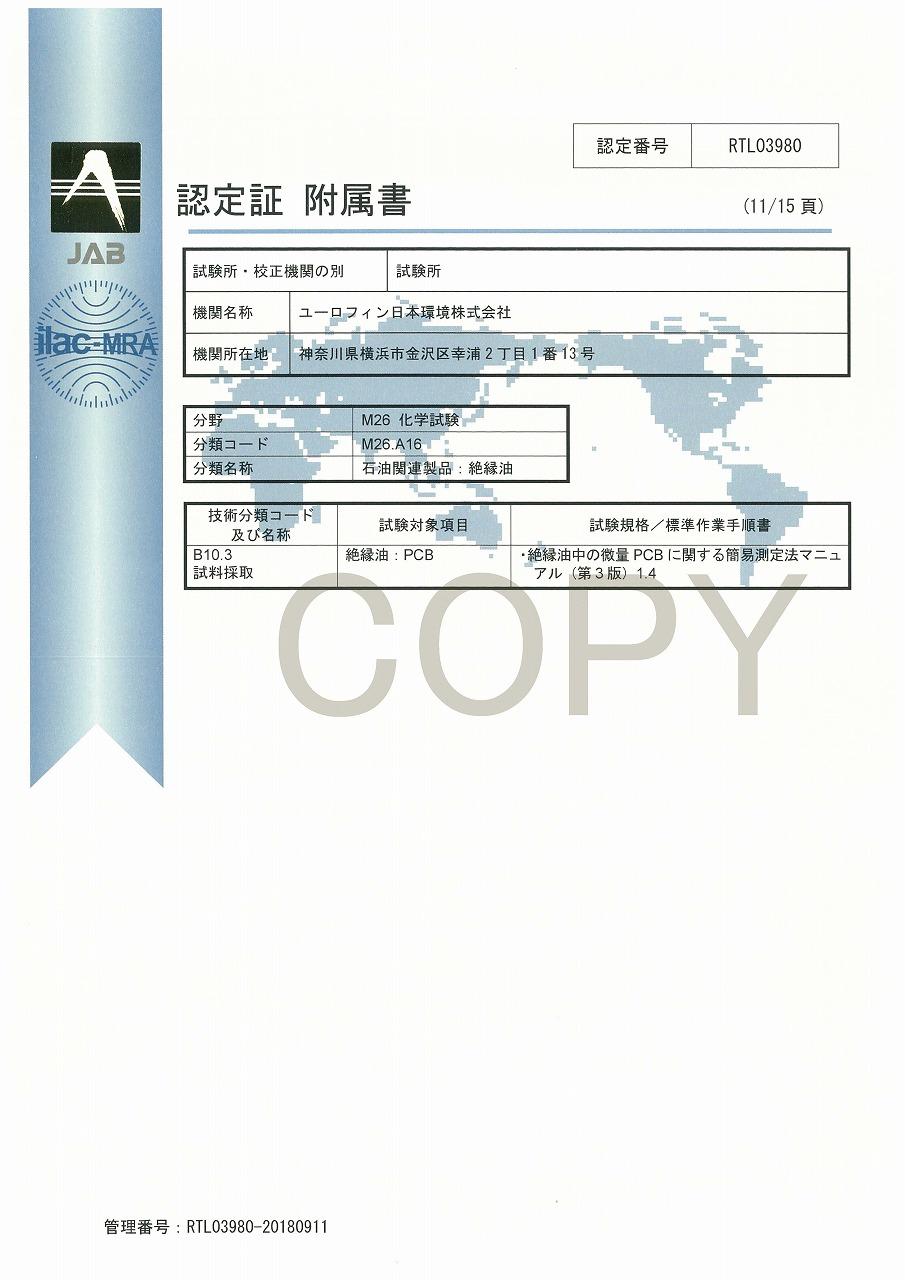 ISO/IEC 17025認定証 12