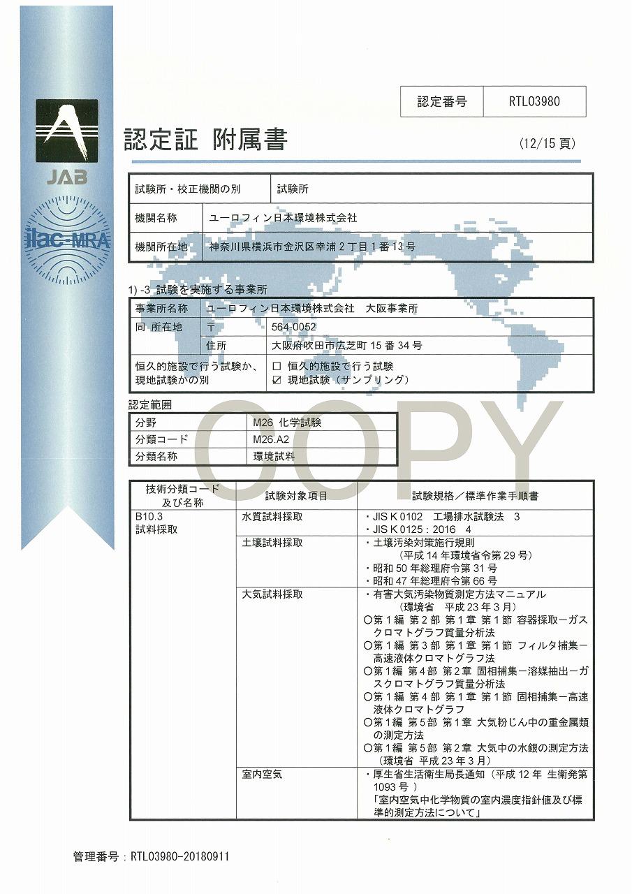 ISO/IEC 17025認定証 13