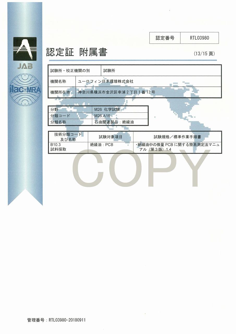 ISO/IEC 17025認定証 14
