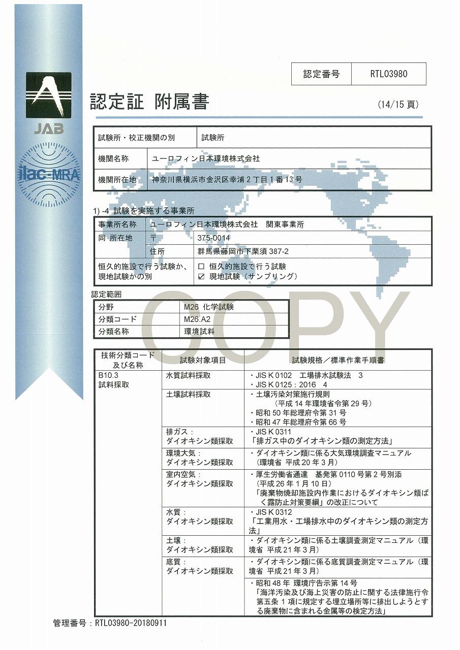 ISO/IEC 17025認定証 15