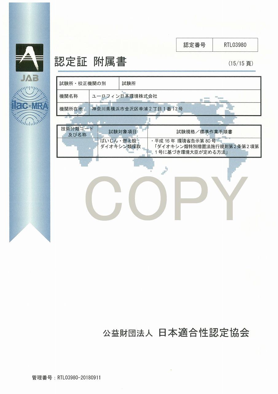ISO/IEC 17025認定証 16