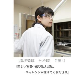 インタビュー2_NS Fukushima