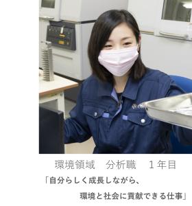 従業員インタビュー4【分析職/環境領域】