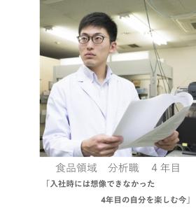 従業員インタビュー【分析職/食品領域】