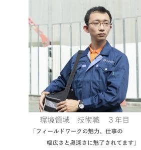 従業員インタビュー7【技術職/環境領域】