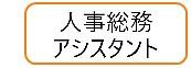 パート求人_人事総務アシスタント