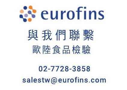 歐陸食品檢驗提供真實性檢測服務