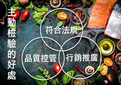 細數主動檢驗食品的好處
