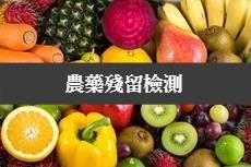 通過農藥檢測的新鮮蔬果