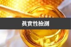 蜂蜜為真實性檢測重點檢測食品之一