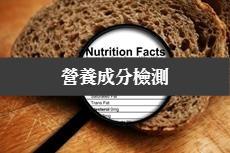 麵包營養成分檢測