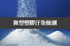 食鹽為微型塑膠汙染檢測重點檢測食品之一