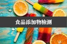 食品添加物檢測如色素、二氧化硫、防腐劑等