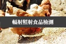 雞肉為輻射照射食品檢測重點檢測食品之一
