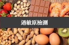 甲殼類、巧克力、堅果類皆為過敏原檢測重點檢測項目