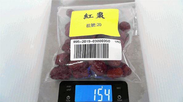 20190314 歐陸食品檢驗報告 - 農藥殘留檢測 -  零檢出 - 紅棗 - 信惠虹蔘藥行