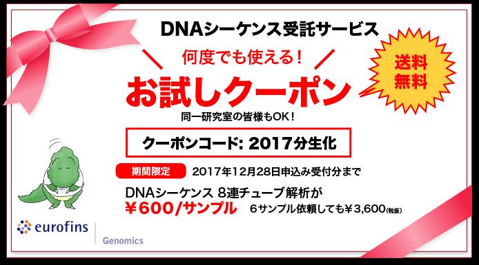 DNAシーケンスお得なクーポンコード2017