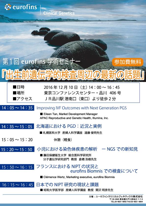 第1回 eurofins 学術セミナー